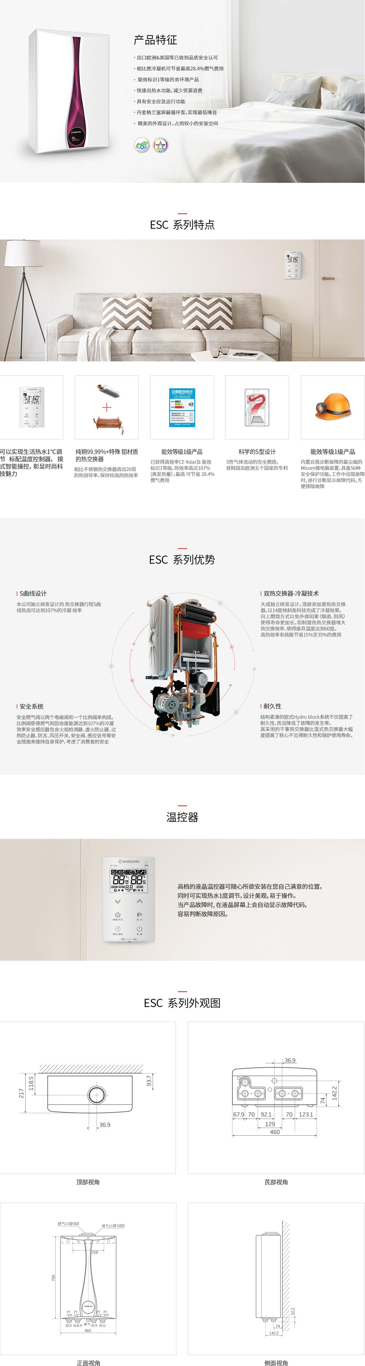 ESC_detail.jpg